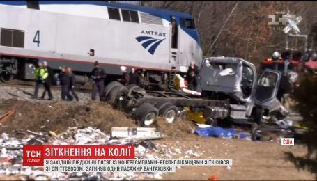 В США поезд с конгрессменами столкнулся с мусоровозом