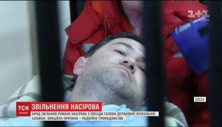 Правительство уволило Романа Насирова с должности председателя ГФС