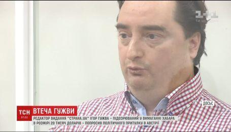 """Редактор видання """"Страна.ua"""" втік до Європи"""