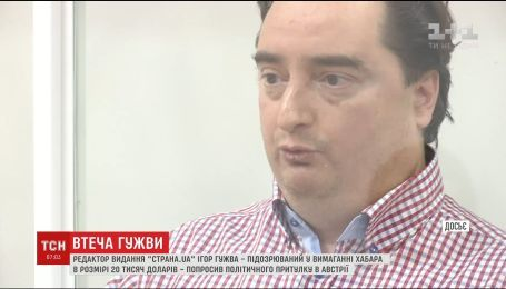 "Редактор издания ""Страна.ua"" бежал в Европу"