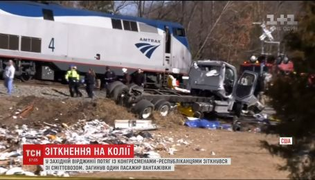 У Сполучених Штатах потяг із конгресменами зіткнувся зі сміттєвозом