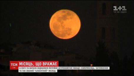Весь мир наблюдал за тройным астрономическим явлением Луны