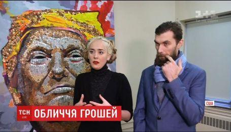 Українці створили з монет портрет американського президента