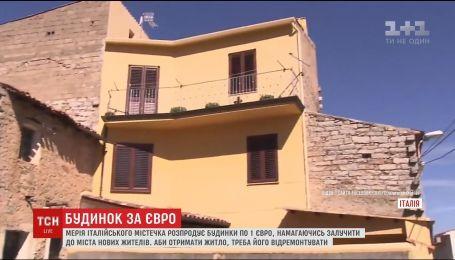 Влада італійського містечка влаштувала розпродаж будинків за один євро