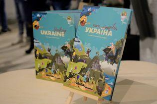 У Києві презентували унікальну сучасну книжку про Україну