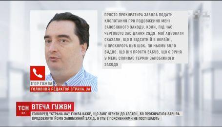 """""""Прокуратура просто забула"""": Гужва пояснив свій учорашній від'їзд до Австрії"""