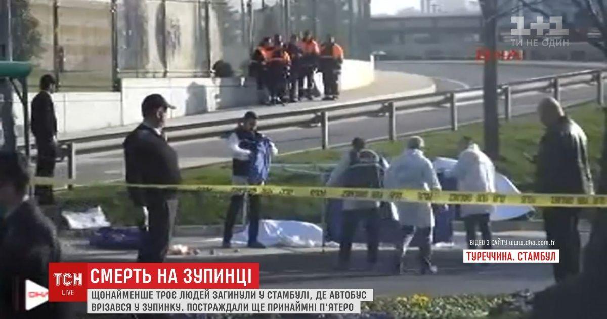узи россиянка погибшая в стамбуле картинки