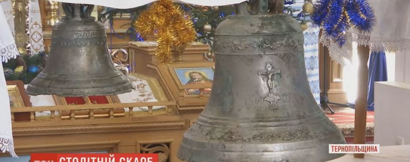 На Тернопільщині випадково знайшли церковні дзвони, які розшукували 80 років