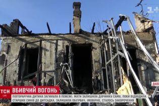У Дніпрі у пожежі згоріла дитина, яку залишили саму вдома лише на 20 хвилин