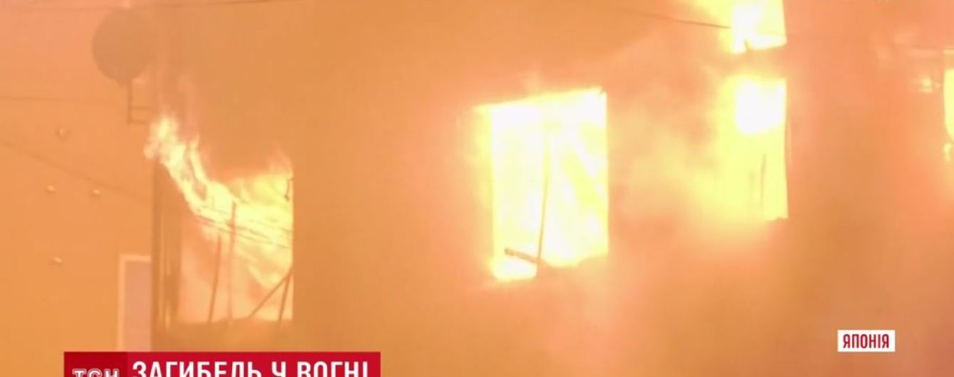 В Японии во время пожара погибли 11 жителей дома для пожилых людей