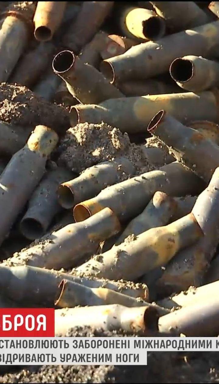 На Приазов'ї бойовики застосували заборонені усіма міжнародними конвенціями боєприпаси