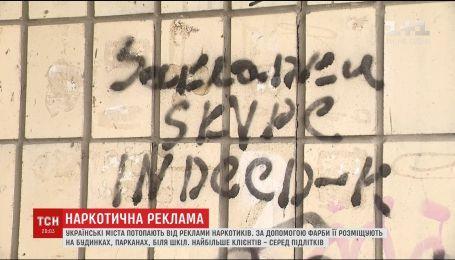 Будинки, паркани і школи: українські міста переповнені рекламою про продаж наркотиків
