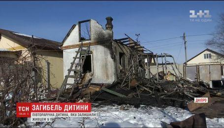 Во время пожара в Днепре погибла полуторагодовалая девочка, которую мать оставила дома одну
