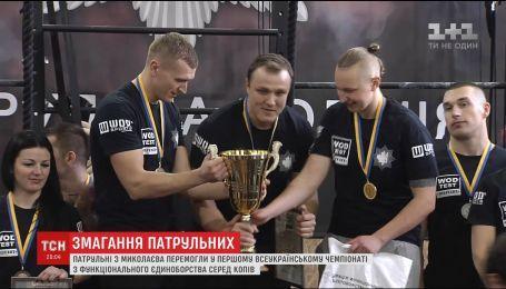 В Киеве состоялся первый Всеукраинский чемпионат с функционального единоборства среди копов