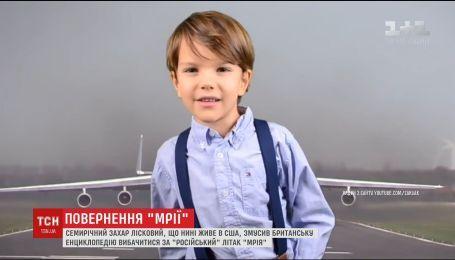 """7-летний украинец заставил британскую энциклопедию извиниться за описание """"Мрии"""" как российского самолета"""