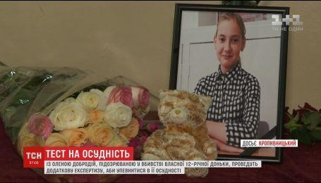 Елене Добродий, которую подозревают в убийстве дочери, назначили еще один тест на вменяемость