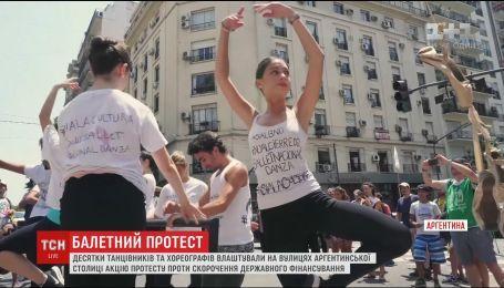 Десятки аргентинских танцоров устроили протест из-за сокращения финансирования
