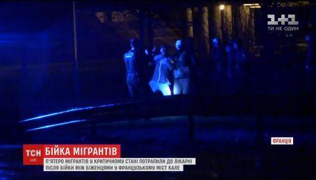 П'ятеро людей постраждали під час бійки між мігрантами з Афганістану та Еритреї у Франції