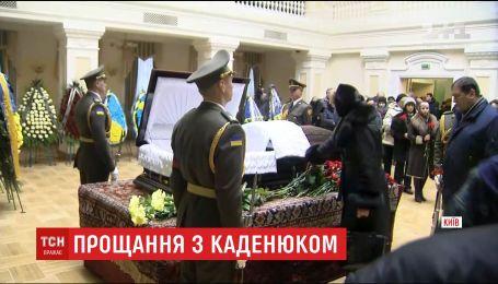 Десятки людей приехали в Киев, чтобы попрощаться с Леонидом Каденюком