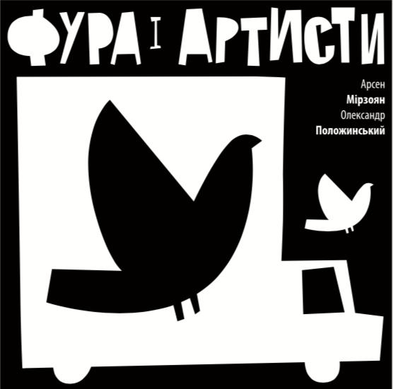 Положинський та Мірзоян_3
