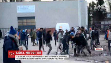 Во Франции в критическом состоянии госпитализировали 5 беженцев, пострадавших во время драки между мигрантами