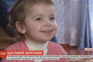 4-летняя Даша, которую спасали миллионы украинцев после ожогов, вернулась с лечения