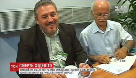 Старший сын Фиделя Кастро совершил самоубийство