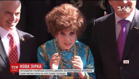 Італійська актриса Джина Лоллобриджида отримала свою зірку на Алеї Слави