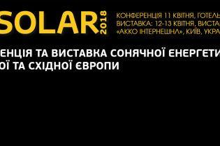 Найбільша подія індустрії сонячної енергетики Центральної і Східної Європи — Cisolar-2018 відбудеться у Києві 11-13 квітня
