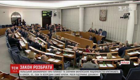 """США, ОБСЕ и Израиль раскритиковали польский законопроект о """"бандеровской идеологии"""""""