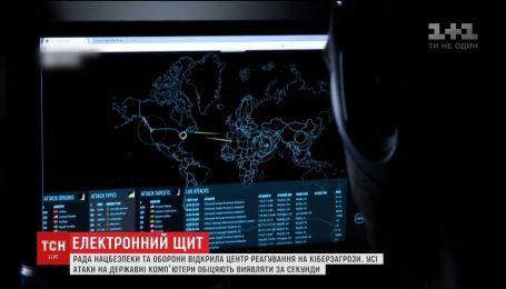 В Україні почав працювати Центр реагування на кіберзагрози