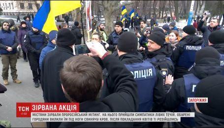 Проросійський мітинг зірвали містяни у Запоріжжі