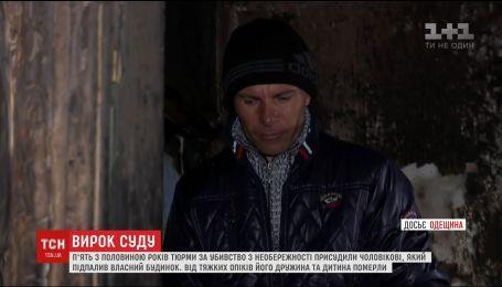 Суд оголосив вирок чоловіку, який підпалив будинок з жінкою та дітьми на Одещині