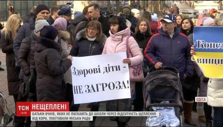 В Одессе родители устроили пикет горсовета из-за того, что их детей не пускают в образовательные учреждения