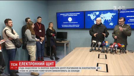 В Украине начал работу Центр реагирования на киберугрозы