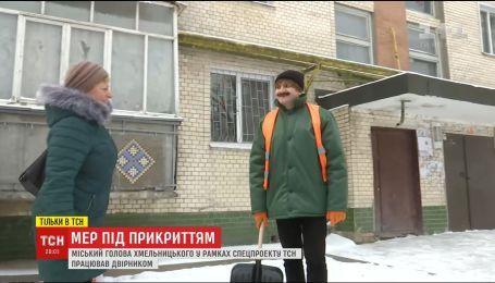 Мэр Хмельницкого переоделся в дворника, чтобы откровенно пообщаться с горожанами