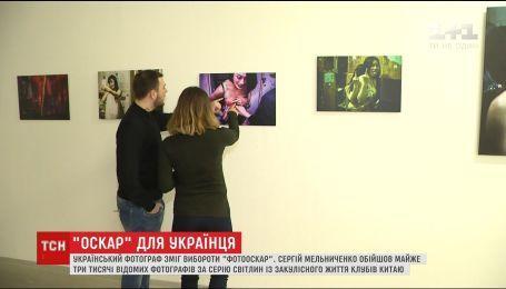 Украинский фотограф-любитель выиграл одну из самых престижных фотопремий мира