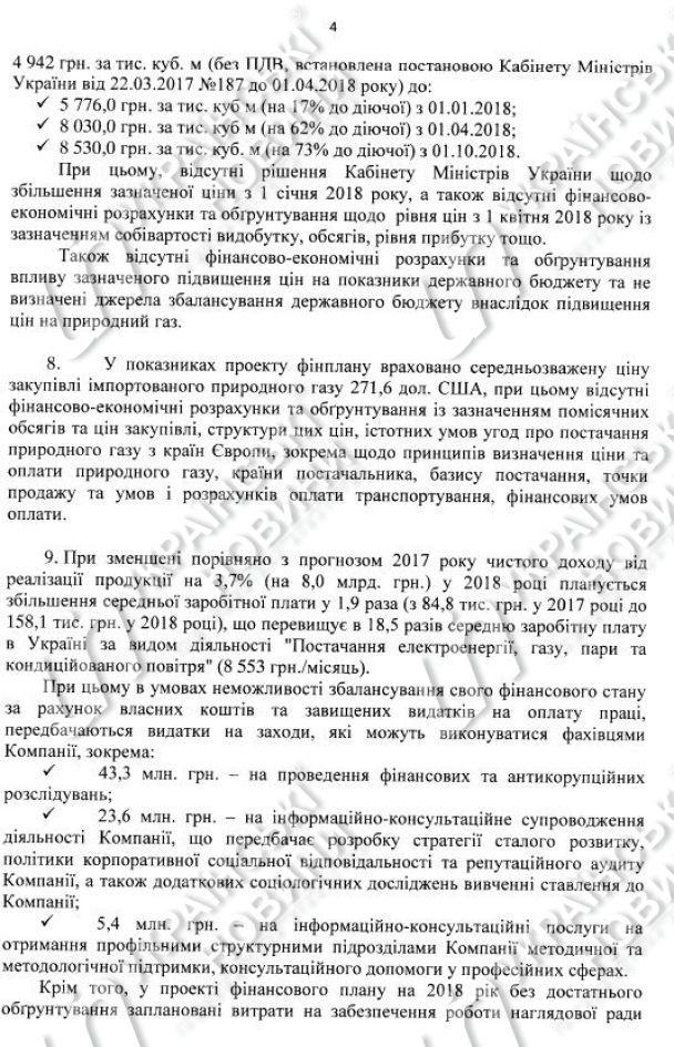 В Україні може суттєво зрости ціна на газ для населення – ЗМІ