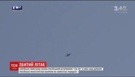 """Сирийские повстанцы сбили российский самолет """"СУ-25"""" в небе над провинцией Идлиб"""