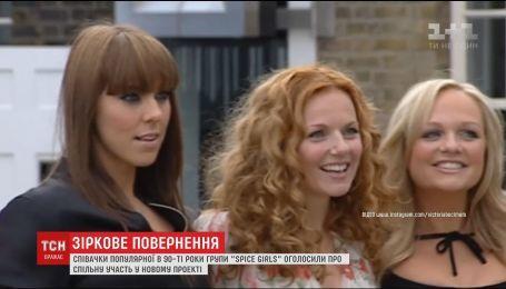Девушки из группы Spice Girls планируют собраться для участия в новом проекте