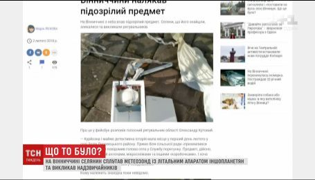 В Винницкой области селянин спутал метеозонд с НЛО
