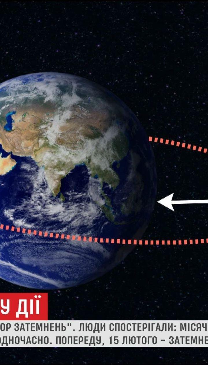 """Предостережение астрологов и советы врачей: чего ожидать от входа Земли в """"коридор затмений"""""""
