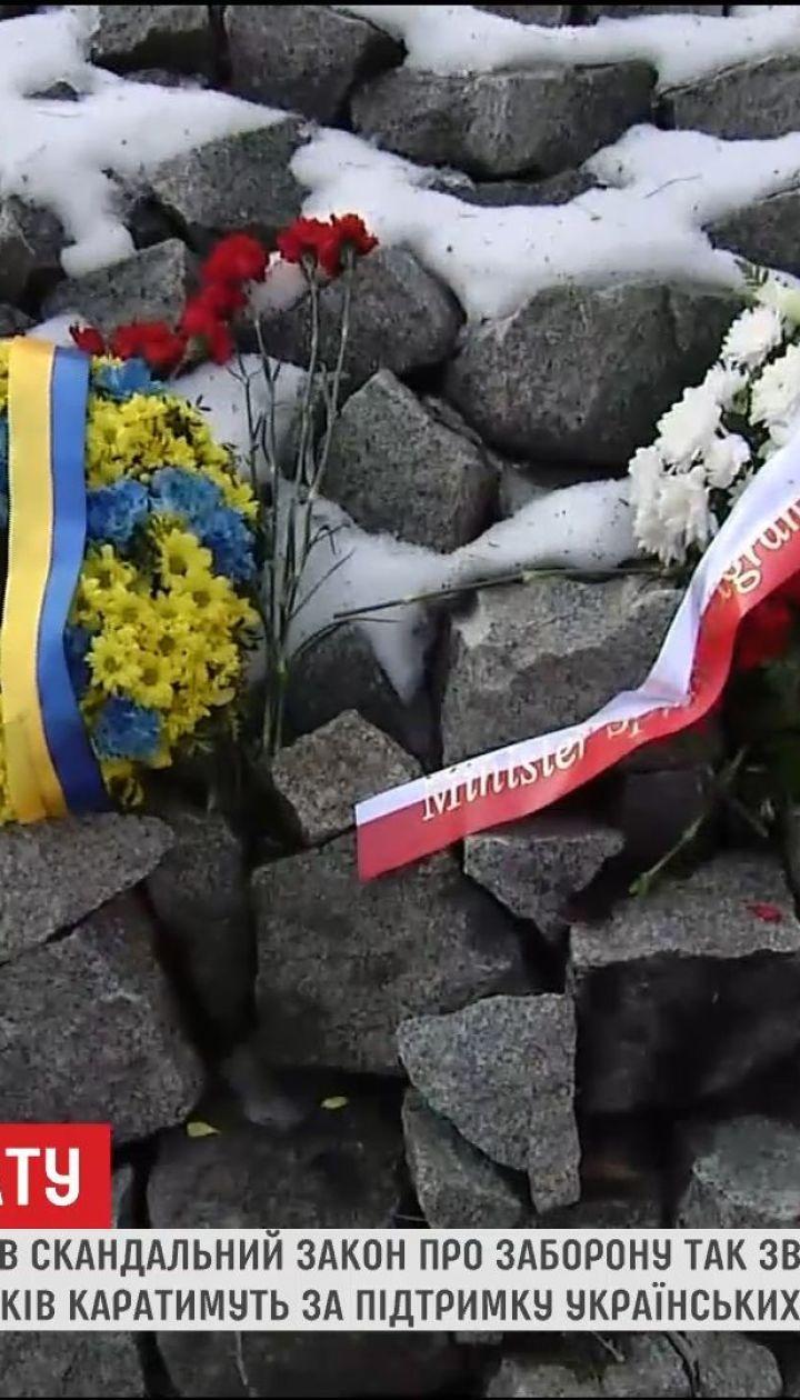 """Тисячі українців можуть відчути наслідки закону про """"бандерівську ідеологію"""""""
