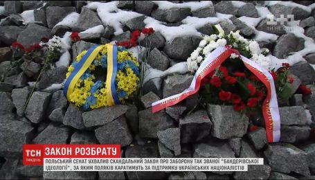 """Тысячи украинцев могут почувствовать последствия закона о """"бандеровской идеологии"""""""