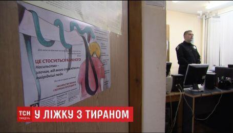 Помочь с приютом и дать консультацию: в Украине создали отдел полиции против насилия