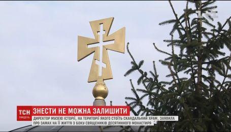 """Монахи """"Десятинного монастиря"""" погрожували відрізати голову директору Нацмузею історії"""