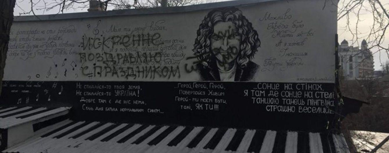 В Одессе изрисовали стену памяти Скрябину