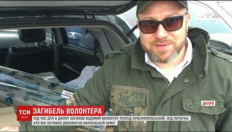 У Дніпрі під час моторошної ДТП загинув відомий дизайнер та волонтер