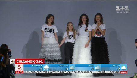 Дафна Мэй представила коллекцию весна-лето 2018 на Ukrainian Fashion Week