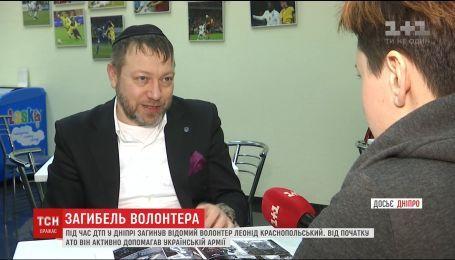 В аварії у Дніпрі загинув відомий військовий волонтер